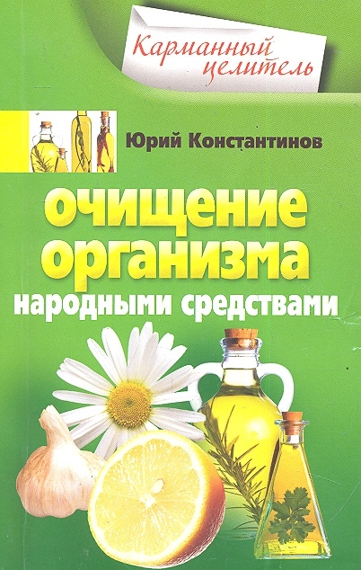 Константинов Ю. Очищение организма народными средствами