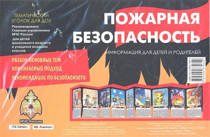 Шипунова В. Пожарная безопасность Тематический уголок для ДОУ