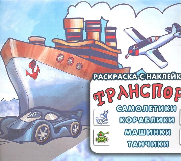 Рюмина М., Фролова А. (худ.) Р Транспорт Самолетики Кораблики Машинки Танчики