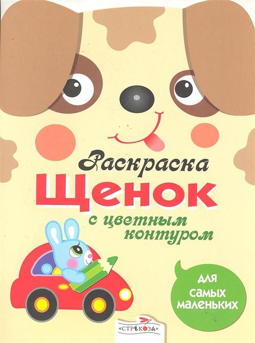 Вовикова О. (худ.) Р Щенок Для самых маленьких