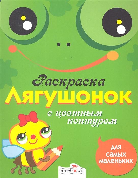 Вовикова О. (худ.) Р Лягушонок Для самых маленьких горбушин о худ р загадки