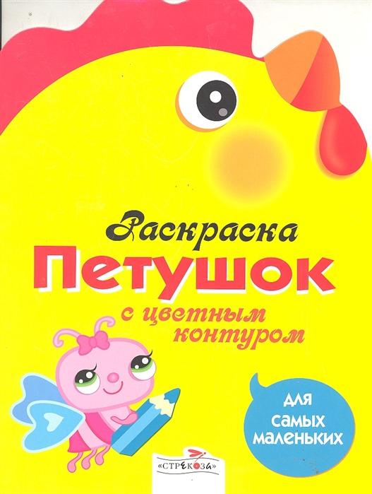 Вовикова О. (худ.) Р Петушок Для самых маленьких горбушин о худ р загадки