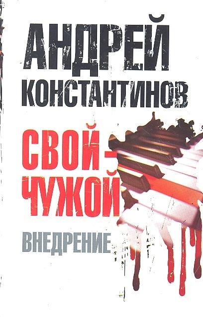 Константинов А. Свой-чужой Ч 2 Внедрение константинов а д дело
