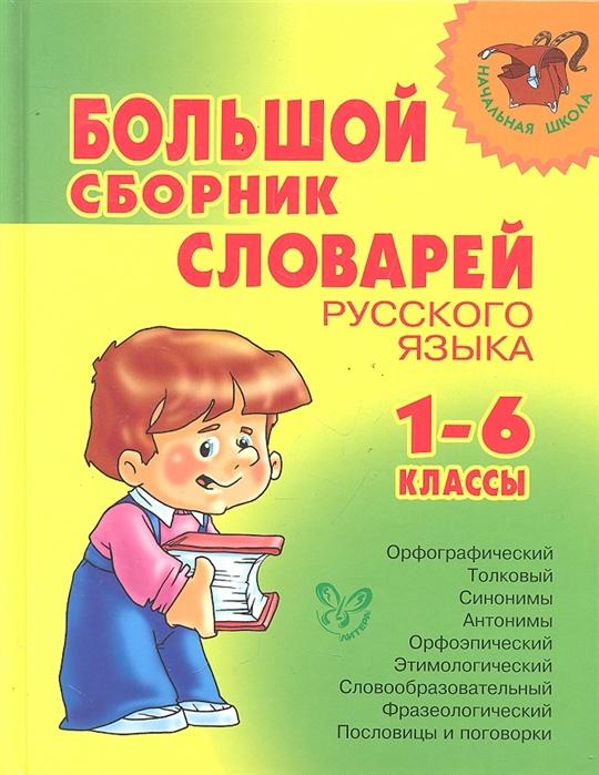 Большой сборник словарей русского языка 1-6кл