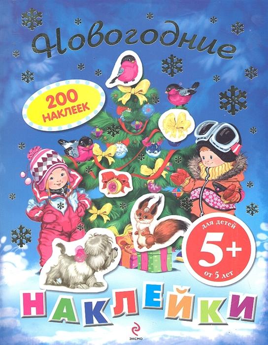 Купить Новогодние наклейки, Эксмо, Книги с наклейками
