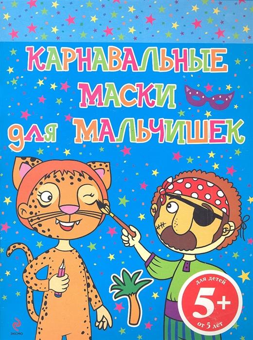 Цветкова Н. (ред.) Карнавальные маски для мальчишек