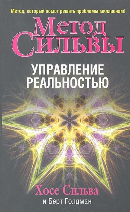 Сильва Х., Голдман Б. Метод Сильвы Управление реальностью