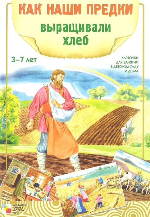 цена на Емельянова Э. Как наши предки выращивали хлеб