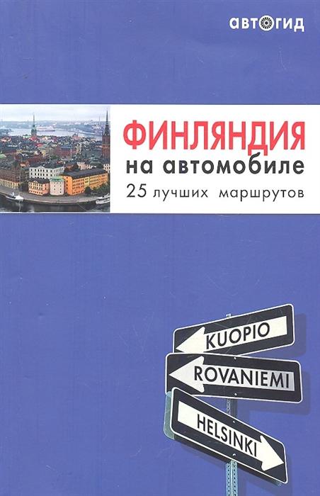 Усольцева О. (ред.) Финляндия на автомобиле 25 лучших маршрутов
