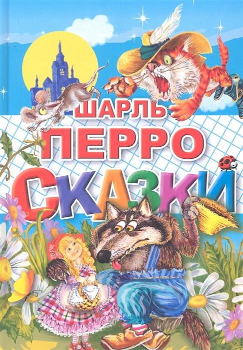 Перро Ш. Перро Сказки росмэн сказки ш перро
