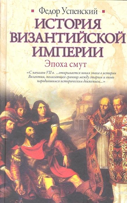 купить Успенский Ф. История Византийской империи Эпоха смут по цене 414 рублей