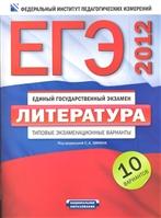ЕГЭ 2012 Литература Типовые экз. варианты 10 вар.