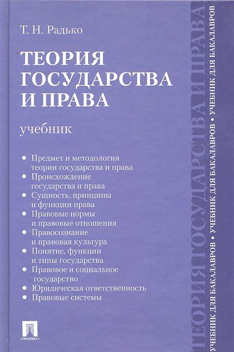 Радько Т. Теория государства и права Учебник для бакалавров аудит теория и практика учебник для бакалавров cd