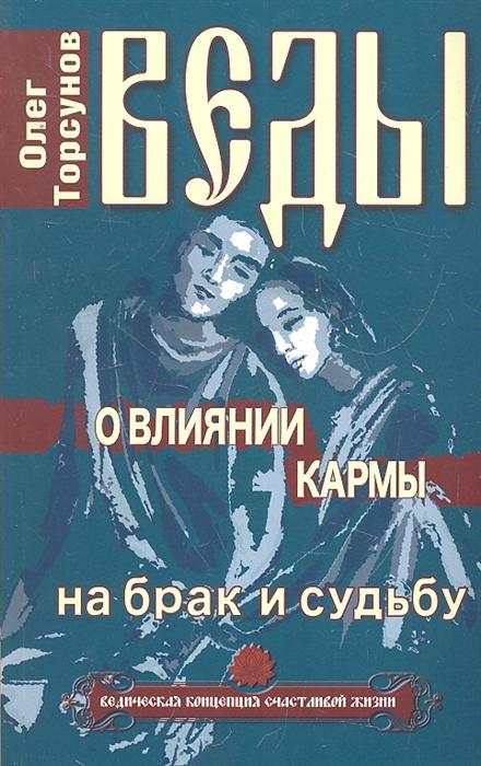 Торсунов О. Веды о влиянии кармы на брак и судьбу