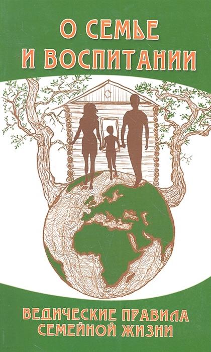 Бхагаван Шри Сатья Саи Баба О семье и воспитании Ведические правила семейной жизни