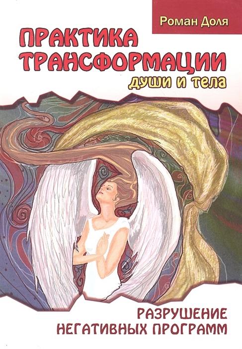 Доля Р. Практика трансформации души и тела для души и тела iherb