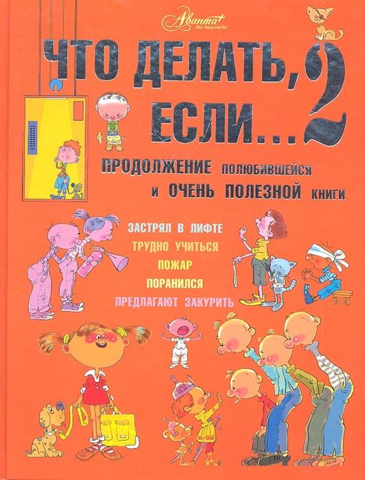 Купить Что делать если 2, Мир энциклопедий Аванта+, Универсальные детские энциклопедии и справочники