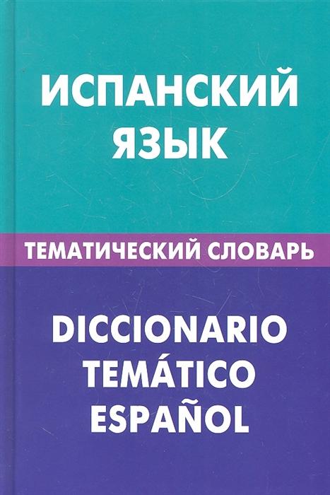 Суслова М. Испанский язык Тематический словарь о ю ефременко вьетнамский язык тематический словарь