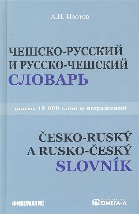 Изотов А. Учебный чешско-рус и рус -чешский словарь