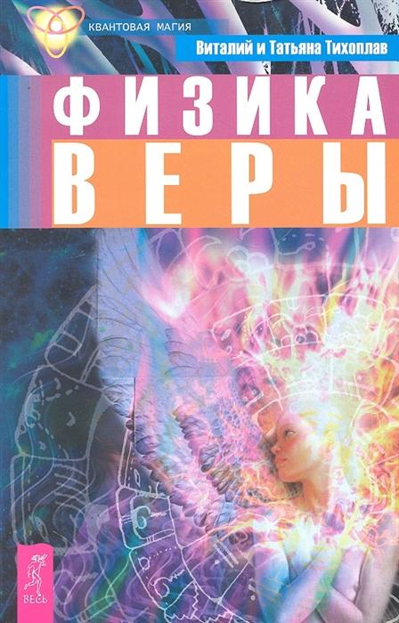 Тихоплав В., Тихоплав Т. Физика веры цена