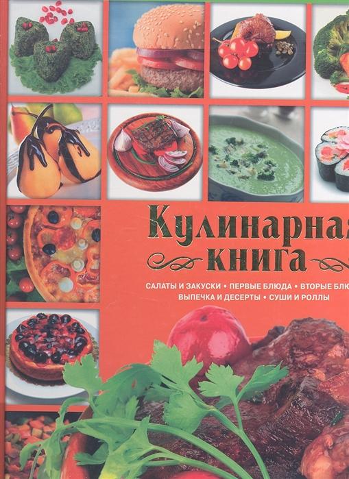 Сладкова О. Кулинарная книга