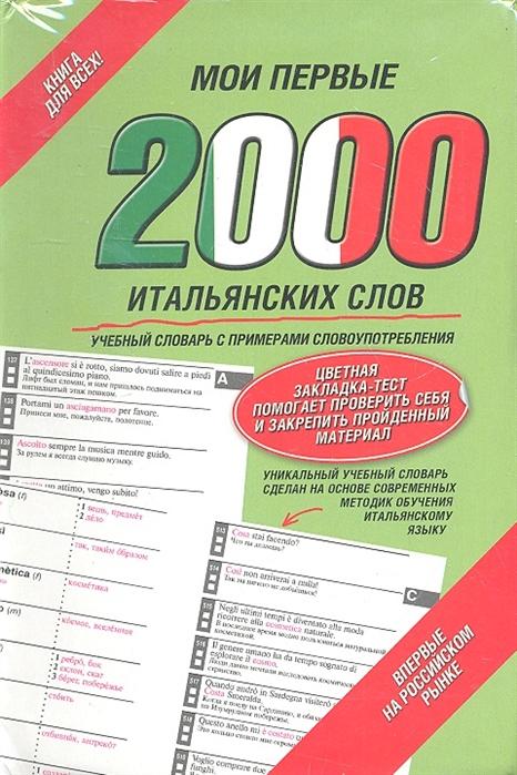 Мои первые 2000 итальянских слов Учебный словарь
