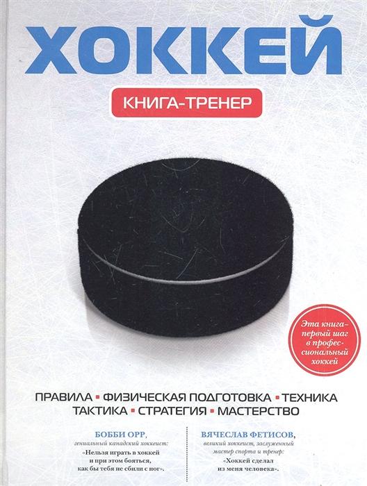 купить Усольцева О. (ред.) Хоккей дешево