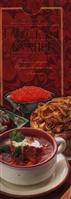 Русская кухня Самое лучшее