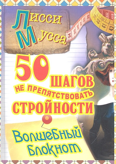 Лисси Мусса 50 шагов не препятствовать стройности Волшебный Блокнот