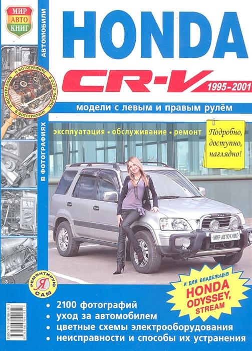 Шульгин А. (ред.) Honda CR-V