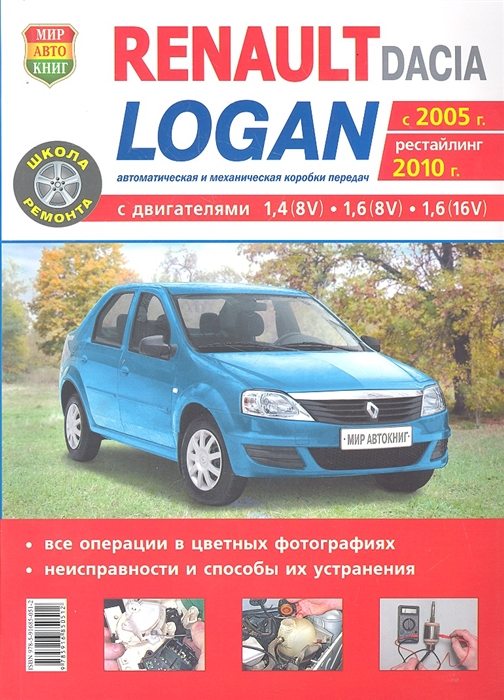 Шульгин А. (ред.) Автомобили Renault Dacia Logan кондратьев а гл ред автомобили мира 2014
