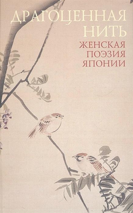 Соколова-Делюсина Т.Л. (сост.) Драгоценная нить Женская поэзия Японии камила соколова нить ариадны