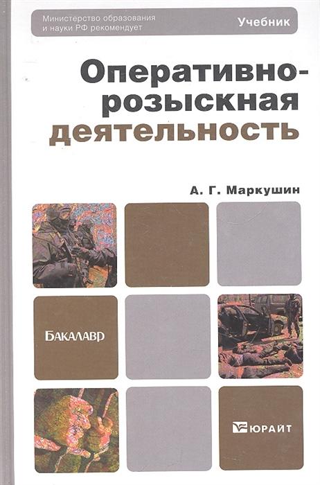 Маркушин А. Оперативно-розыскная деятельность Учебник лапин е оперативно розыскная деятельность учебник и практикум для спо