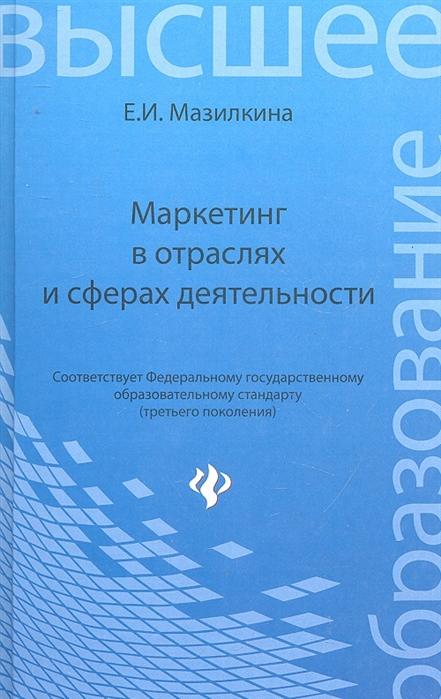 Мазилкина Е. Маркетинг в отраслях и сферах деятельности Учебник цена