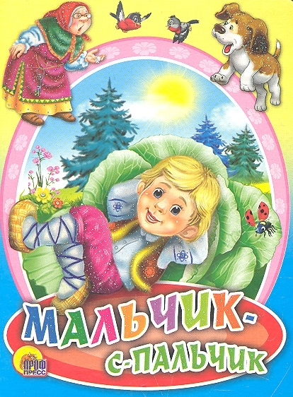 купить Мальчик-с-пальчик по цене 43 рублей