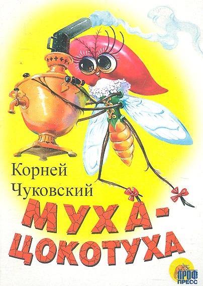 Клепаков А. (худ.) Муха-цокотуха