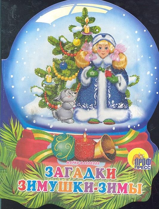 Манакова М. Загадки зимушки-зимы цена