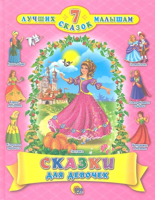 Рашина Т. (ред.) Сказки для девочек рашина т ред сказки о волшебстве
