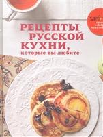 Рецепты русской кухни которые вы любите