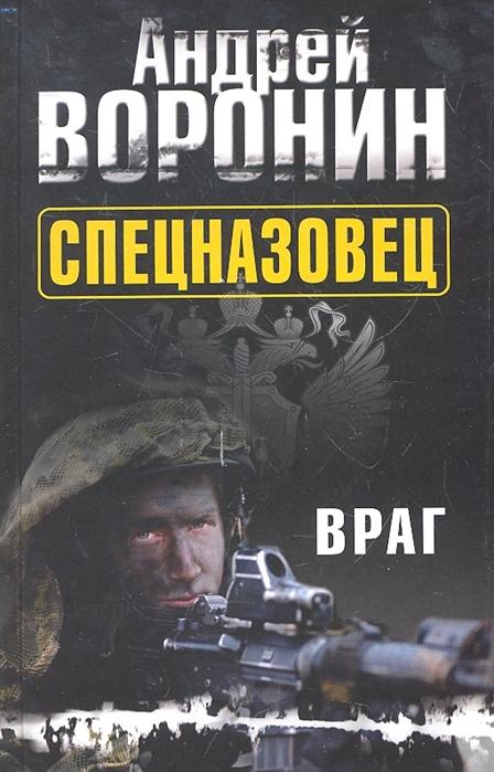Спецназовец Враг