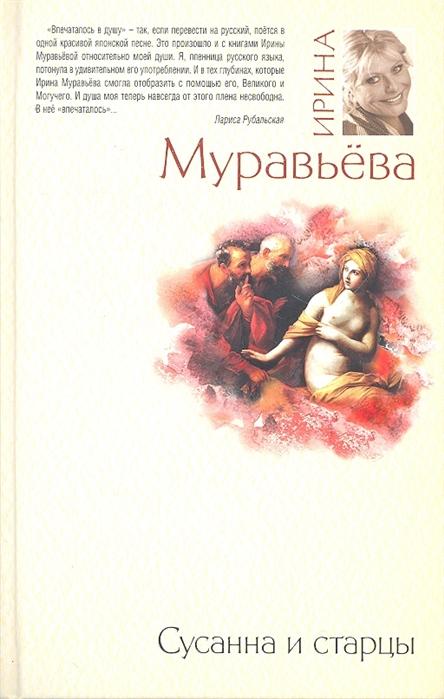 лучшая цена Муравьева И. Сусанна и старцы