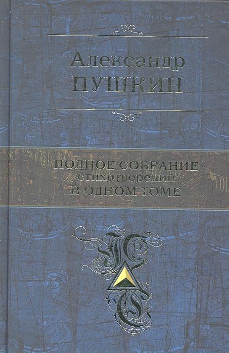 Пушкин А. Пушкин Полное собрание стихотворений в одном томе асадов э а полное собрание стихотворений в одном томе