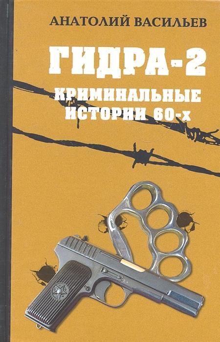 Гидра-2 Криминальные истории шестидесятых