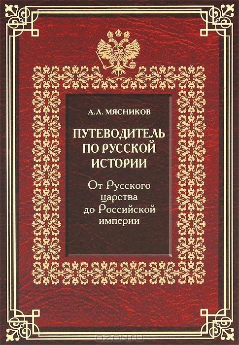 Путеводитель по русской истории Кн 2 От Русского царства