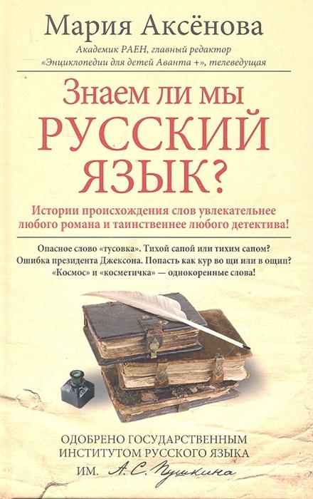 Аксенова М. Знаем ли мы русский язык