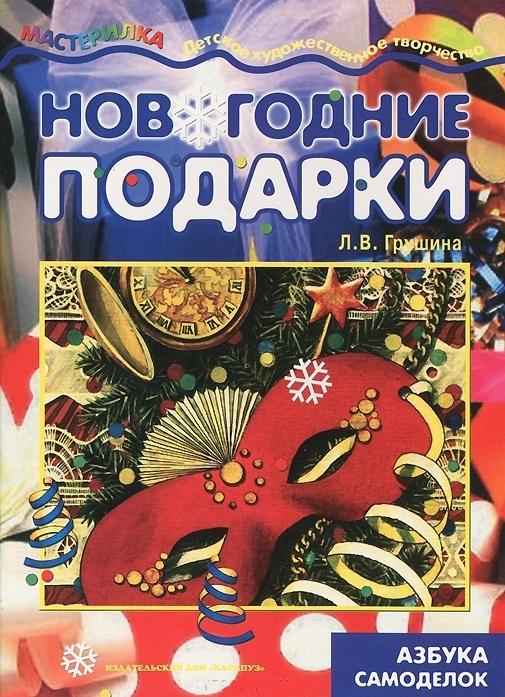 Грушина Л. Новогодние подарки Азбука самоделок