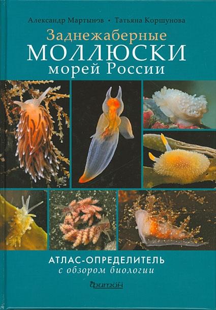 Заднежаберечные моллюски морей России Атлас-определитель