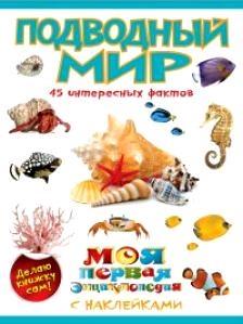 Костина Н. Подводный мир костина н наследники динозавров