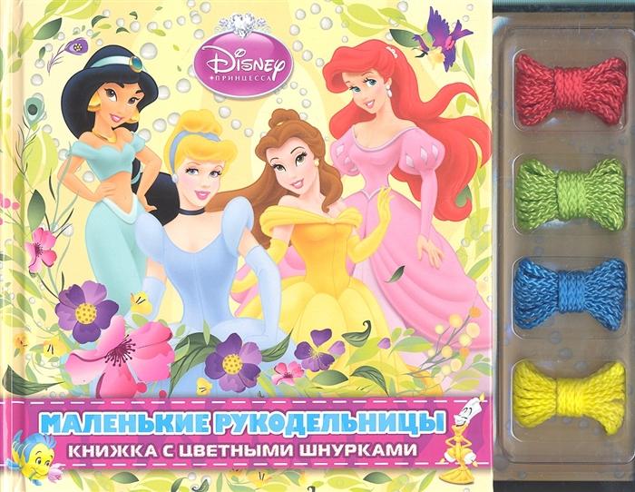 Пименова Т. (ред.) Принцессы Маленькие рукодельницы