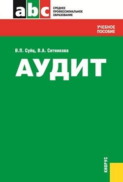Суйц В., Ситникова В. Аудит Учеб пос цены